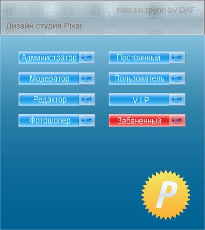 иконки рангов для ucoz: