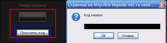 Скрипт при нажатии на ссылку получить код, выдаёт код вашего банера, при щелчке по коду